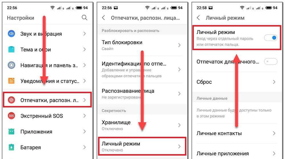 Meizu Android Личный режим