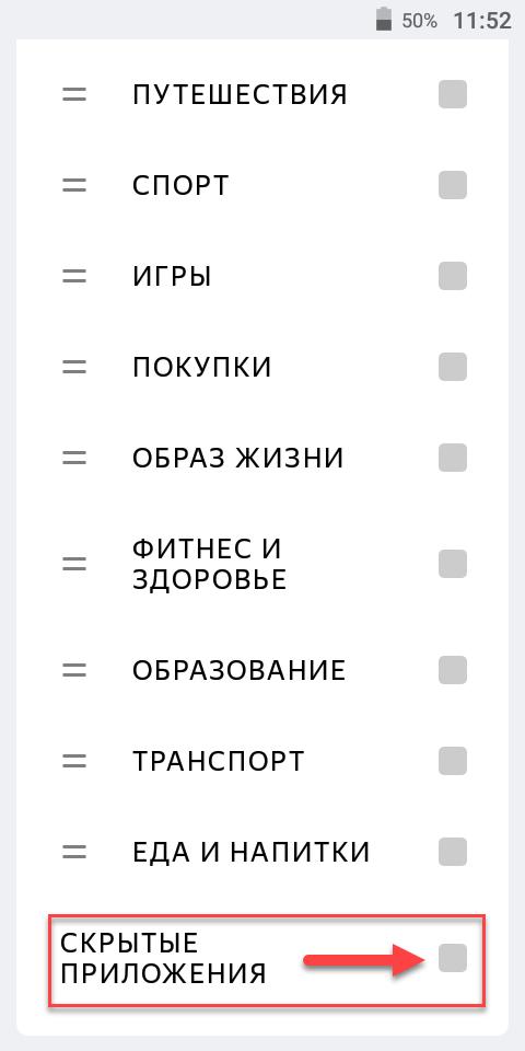 Yandex Launcher скрытые приложения