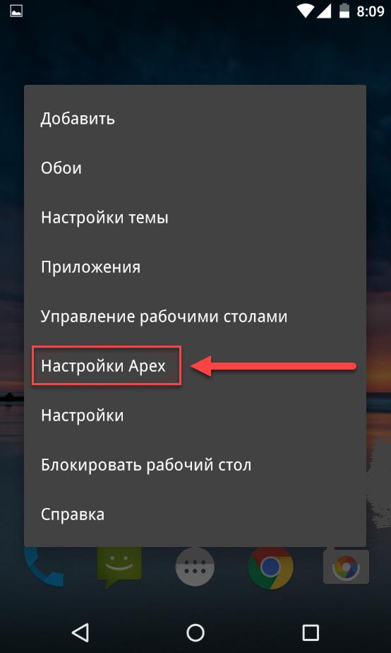 Apex Launcher настройки