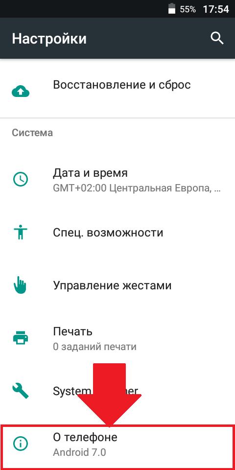 Android пункт меню О телефоне
