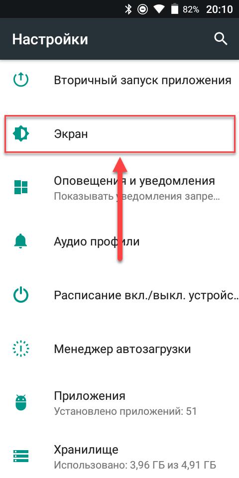 Пункт меню Экран в Андроиде