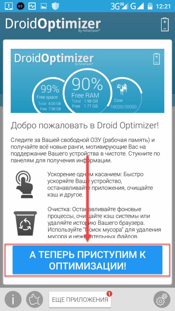 DroidOptimizer приступим к оптимизации