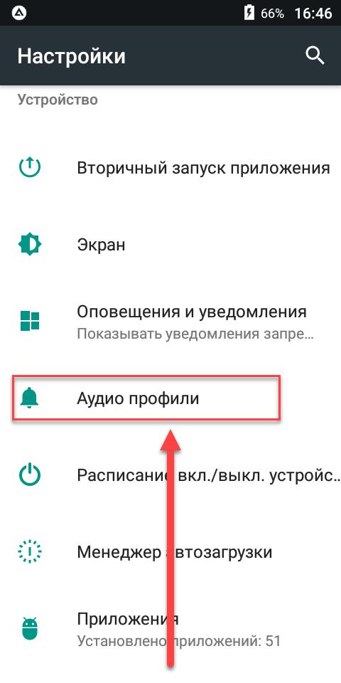 Андроид пункт меню Аудиопрофили