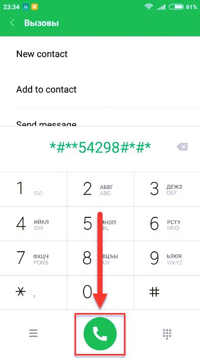 Набор USSD-запроса на Андроиде