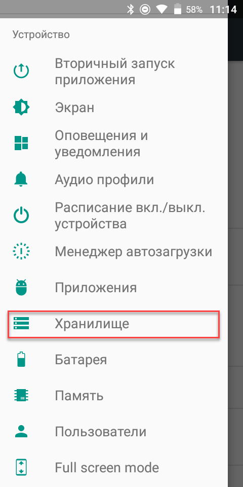 Андроид пункт меню Хранилище