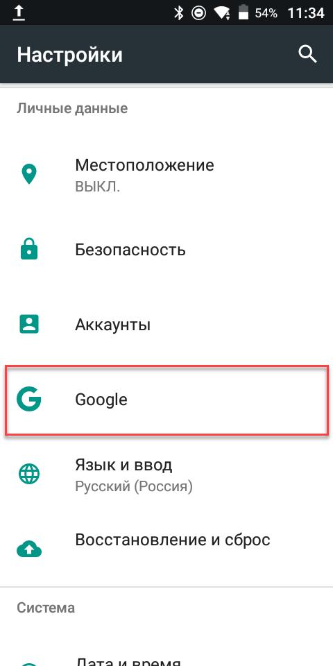 Android пункт меню Google