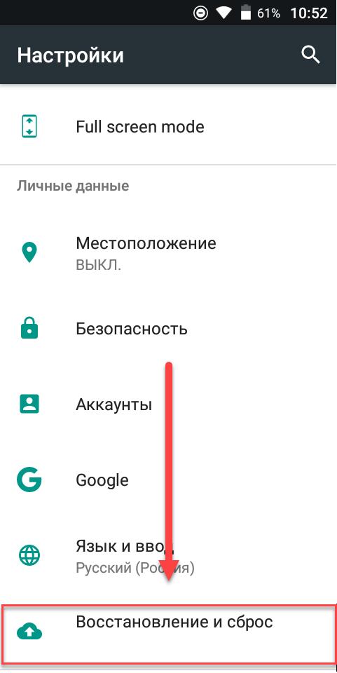Android пункт меню Восстановление и сброс