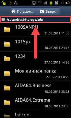 USB Type-C путь директории Андроид
