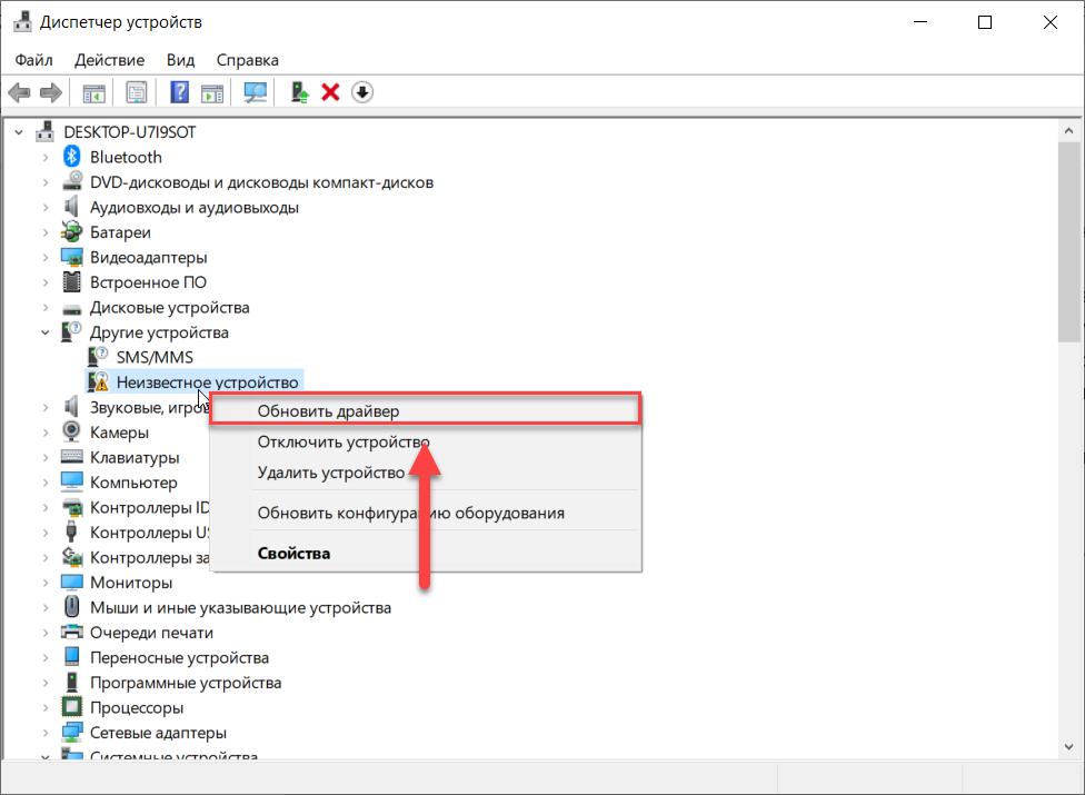 Обновление драйверов неизвестных устройств Windows