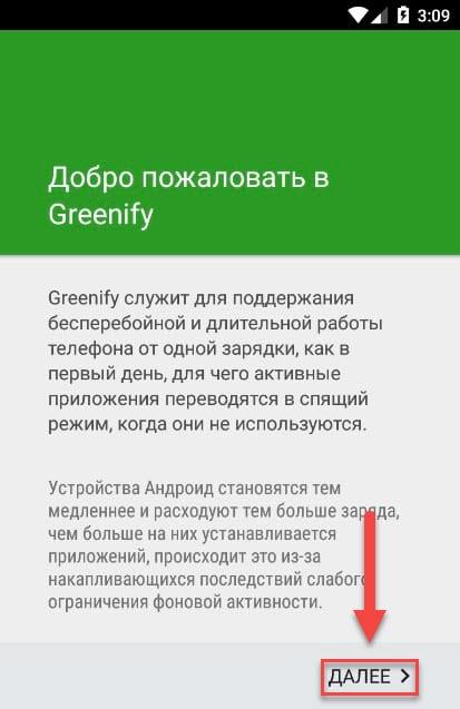 Greenify пользовательское соглашение