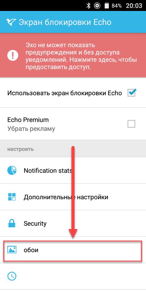 Echo Notification Lockscreen новые параметры блокировки
