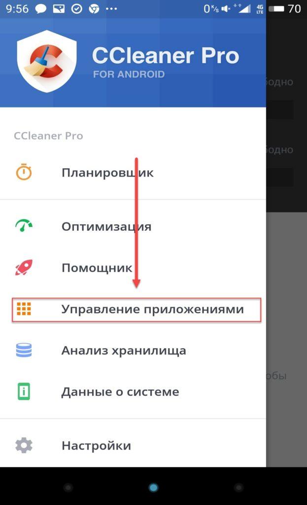 CCleaner управление приложениями