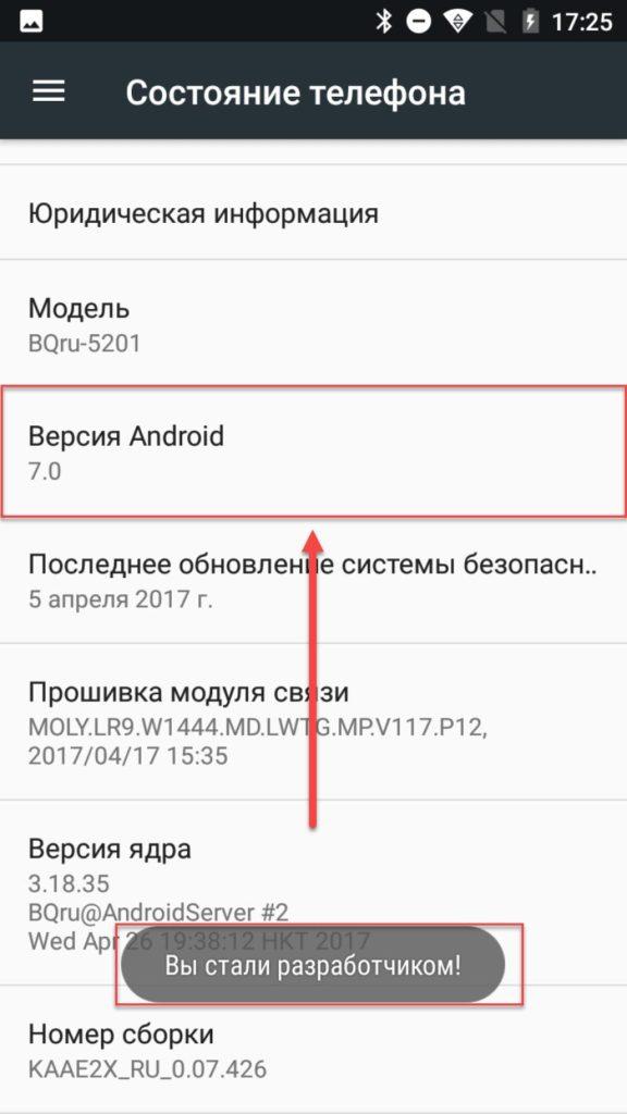 Android 7.0 Режим разработчика