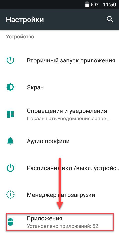 Пункт меню Приложения в Андроиде