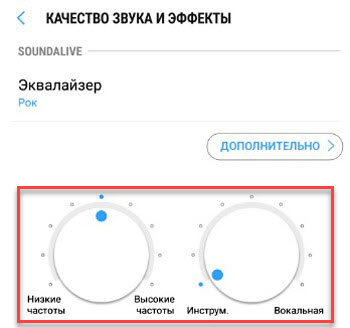 Андроид настройки эквалайзера