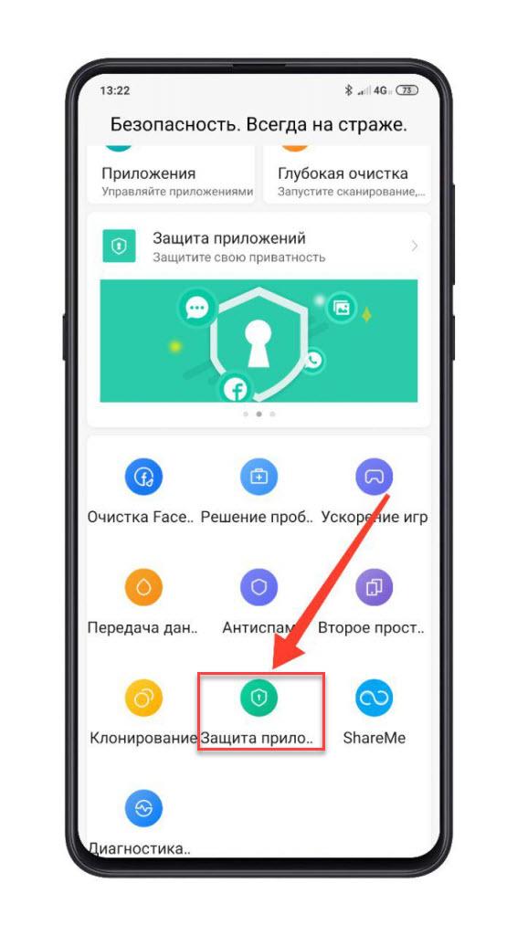 Xiaomi защита приложений