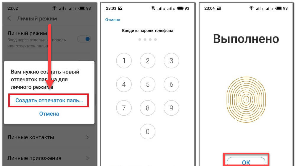 Meizu Android режим биометрии