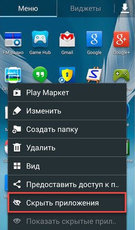 Андроид пункт меню Скрыть приложения