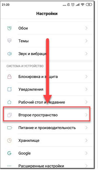 Андроид пункт меню Второе пространство