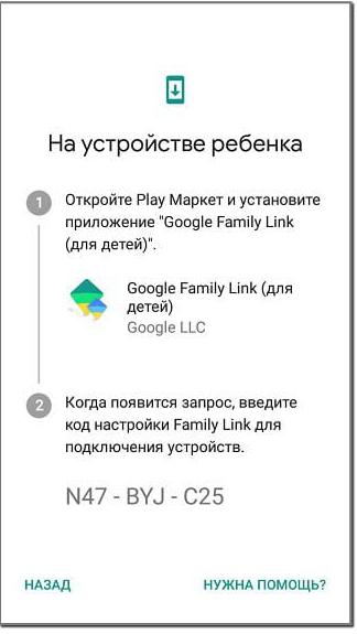 Google Family Link устройство ребенка