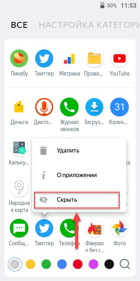 Yandex Launcher выбираем какое приложение скрыть