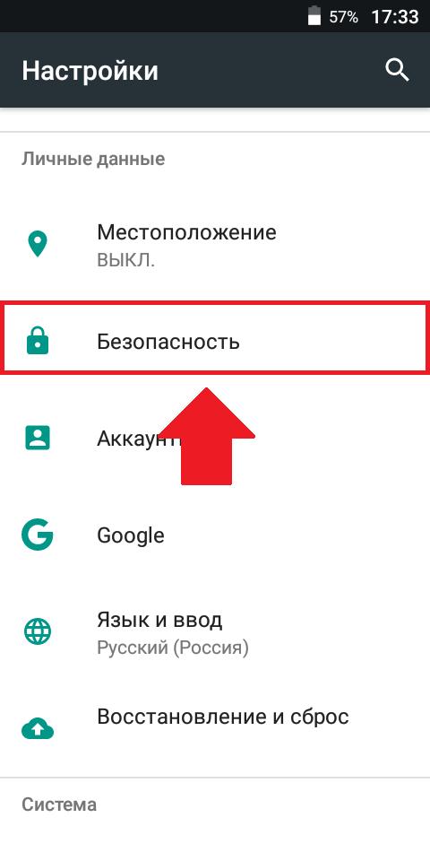 Android вкладка Безопасность