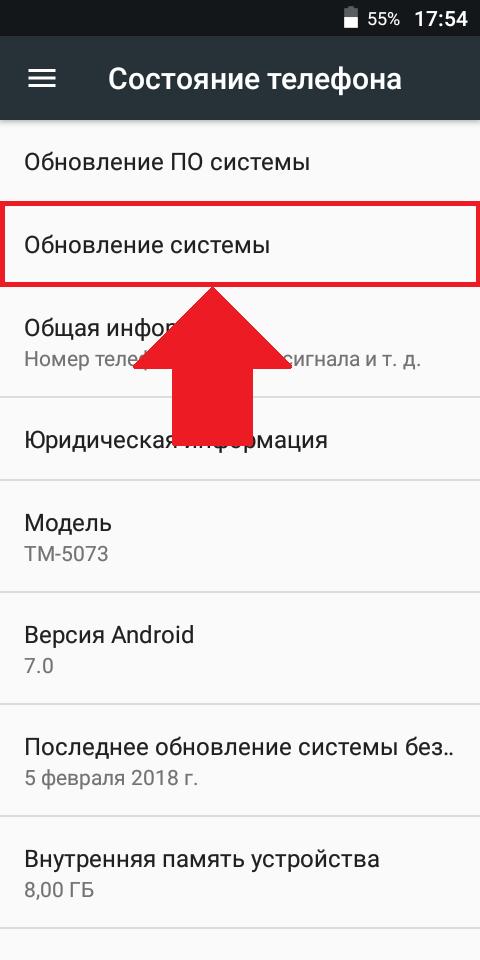 Android пункт меню Обновление системы