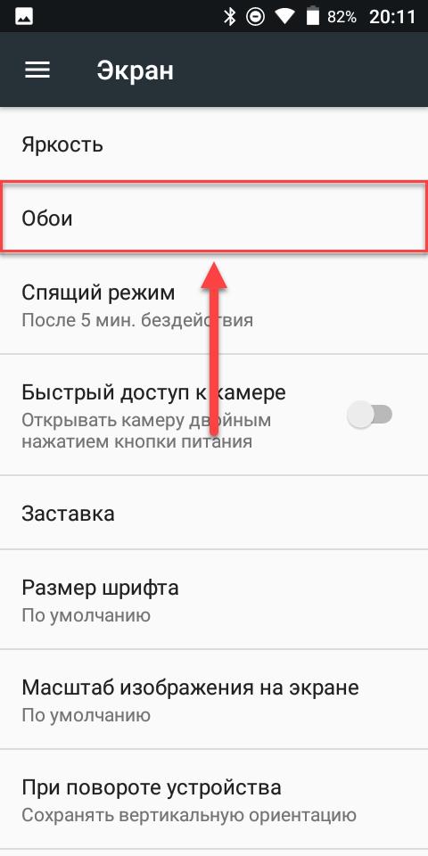 Пункт меню Обои в Андроиде