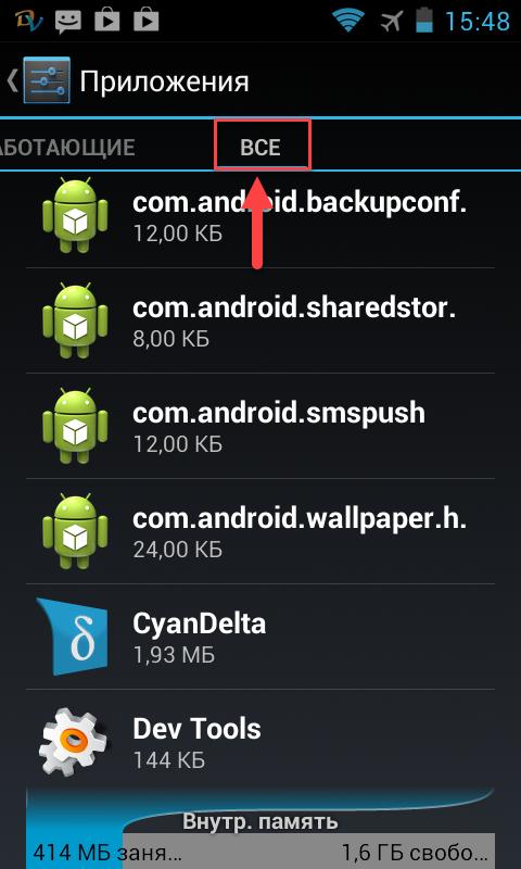 Android все приложения