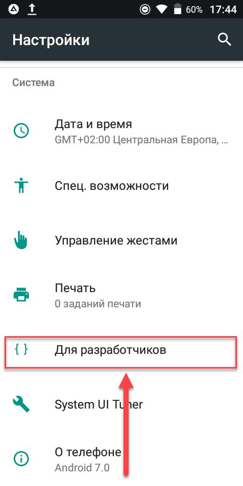 Android режим для Разработчиков