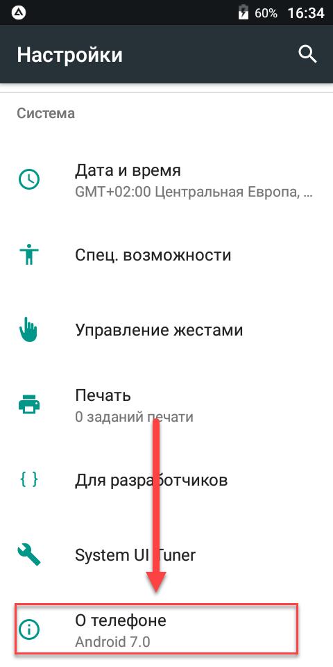 Андроид пункт меню О телефоне