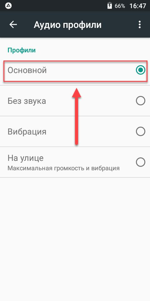 Андроид основной аудиопрофиль