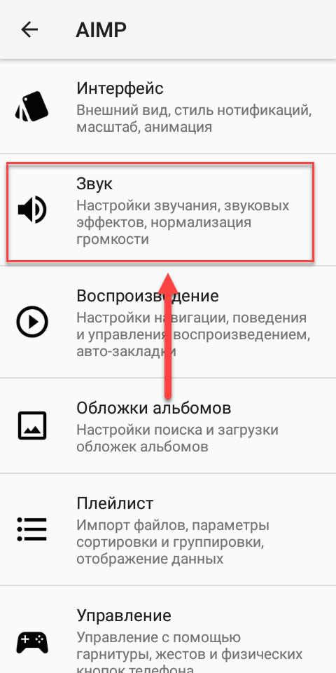 AIMP вкладка Звук