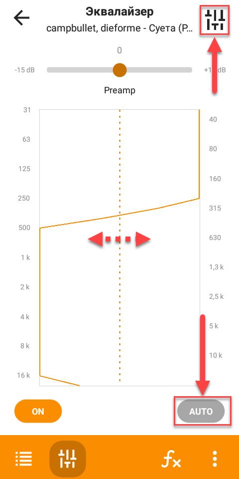 Android гибкая настройка эквалайзера