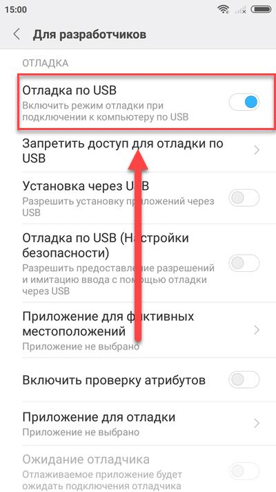 Андроид отладка по USB