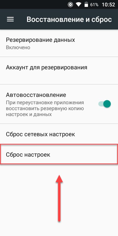 Android пункт меню Сброс настроек