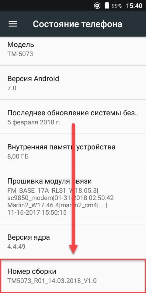 Андроид номер сборки