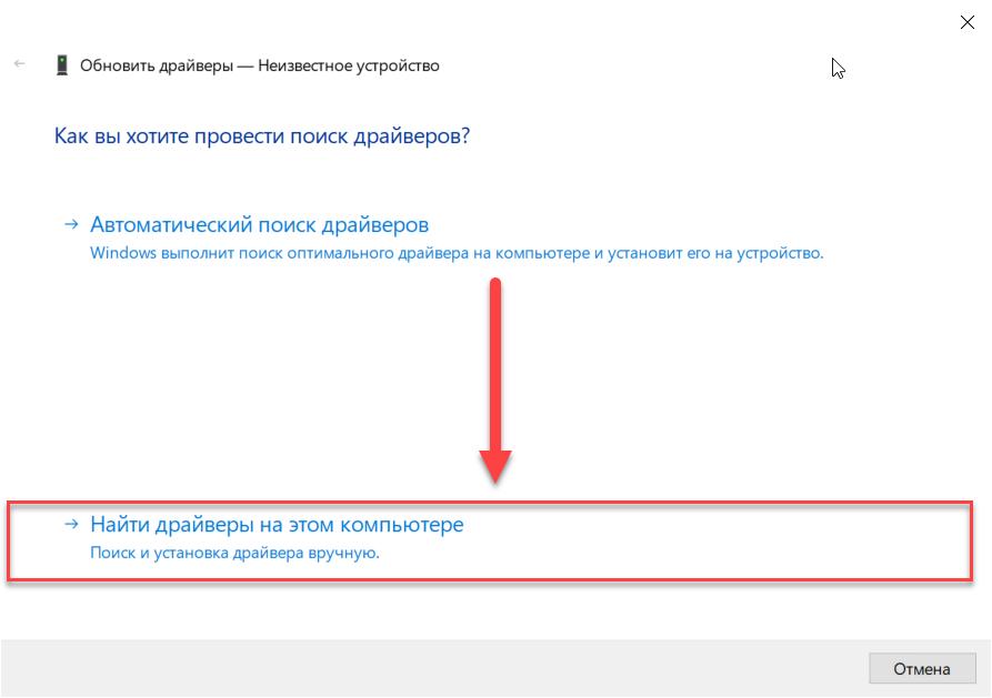 Поиск драйверов для Андроида на Windows