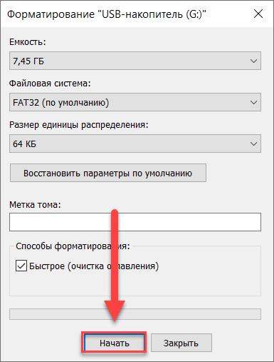 Выбор форматирования флешки в Windows