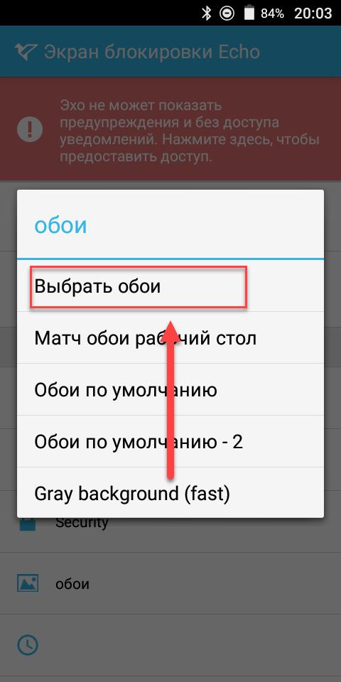 Echo Notification Lockscreen выбираем обои