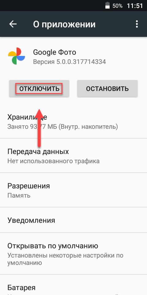 Отключить приложение в Андроиде