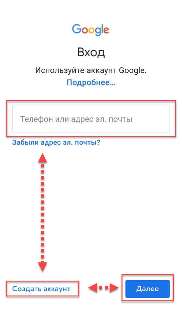 Android пункт меню Google указываем данные