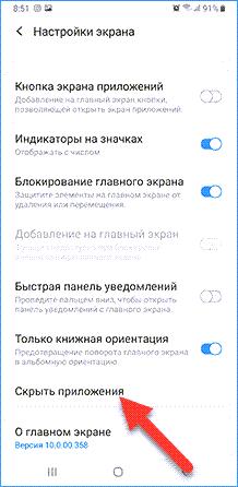 Samsung пункт Скрыть приложения