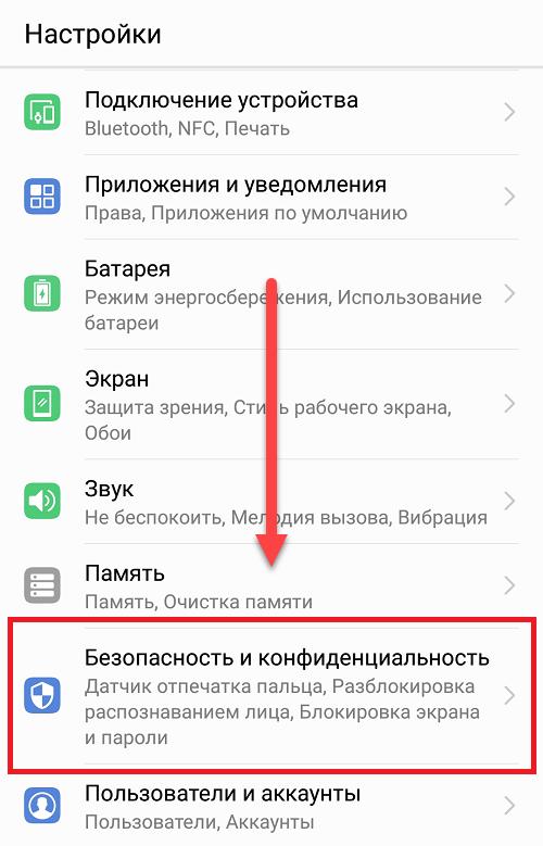 Huawei пункт меню Безопасность и конфиденциальность