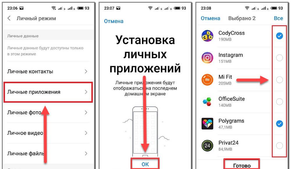 Meizu Android установка личных приложений