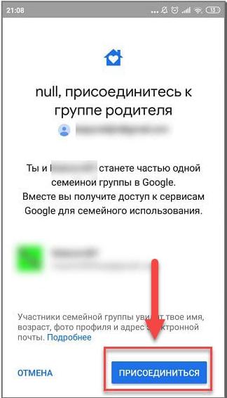 Google Family Link Присоединиться