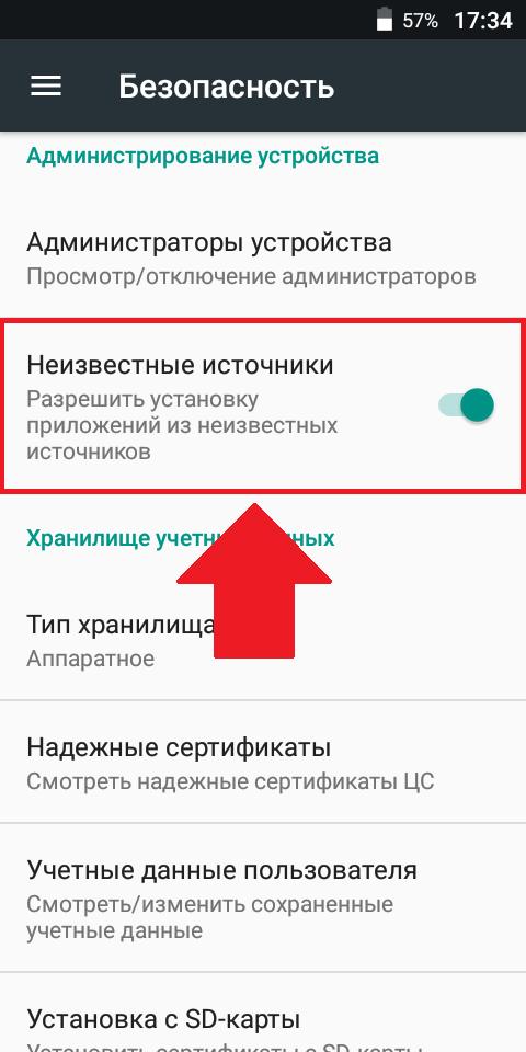 Android вкладка Неизвестные источники