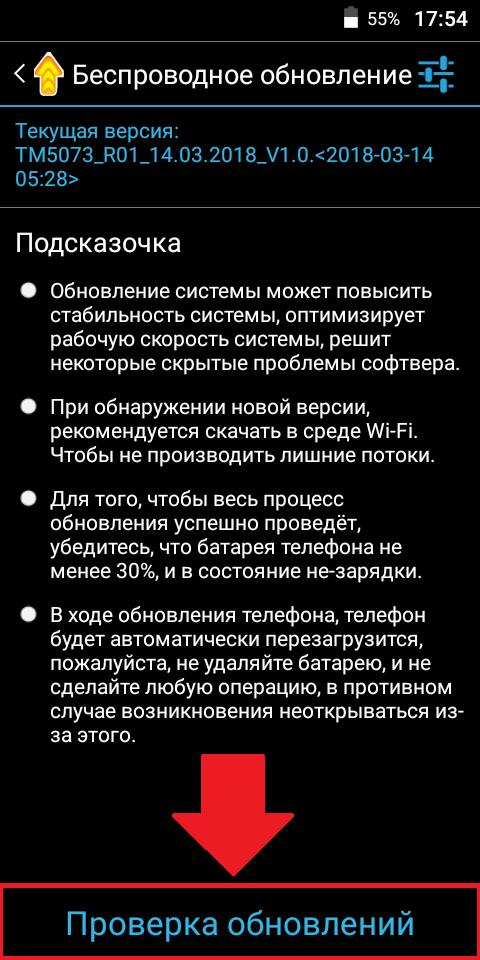 Android пункт меню Проверка обновлений