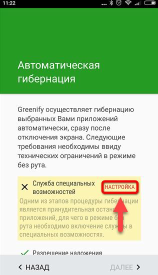 Greenify служба специальных возможностей