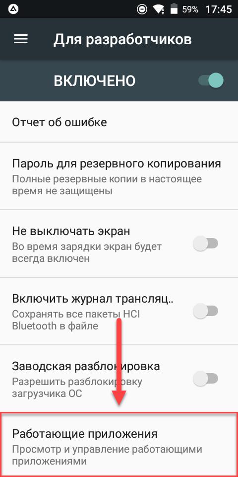 Режим разработчика Андроид - Работающие приложения